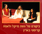 ביקורם של גשה מייקל רואץ', לאמה קריסטי מקנאלי בארץ ישראל